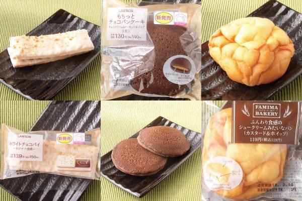 ローソン「ホワイトチョコパイ~サクサク食感~」、ローソン「もちっとチョコパンケーキ チョコクリーム&アーモンドホイップ」、ファミリーマート「シュークリームみたいなパン(カスタード&ホイップ)」