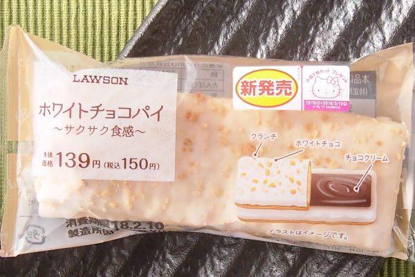 チョコクリームをサンドしたサクッと生地にホワイトチョコをかけ、アーモンドとキャラメルクランチをトッピングしたスティックタイプのパイ。