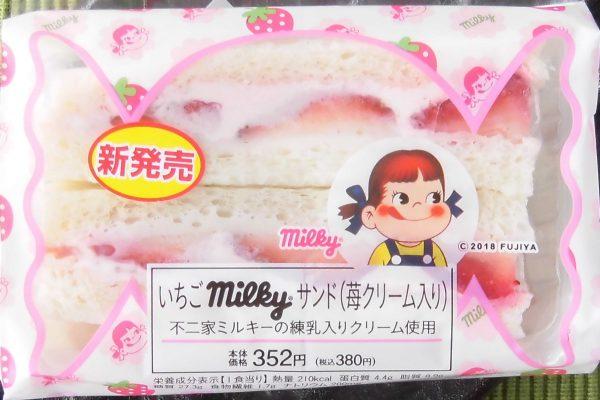 国産いちごに不二家ミルキーの練乳入りクリームと苺ペースト入りホイップを合わせてサンドしたフルーツサンド。
