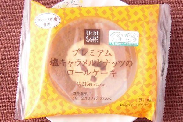 岩塩入りキャラメルクリームをヘーゼルナッツ風味キャラメルスポンジでくるみ、ピーカンナッツをトッピングしたロールケーキ。