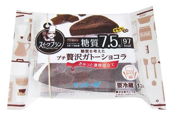 モンテール 糖質を考えたプチ贅沢ガトーショコラ