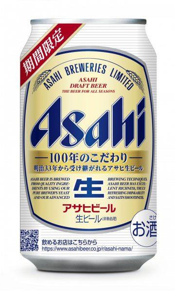 アサヒビール、アサヒ生ビール