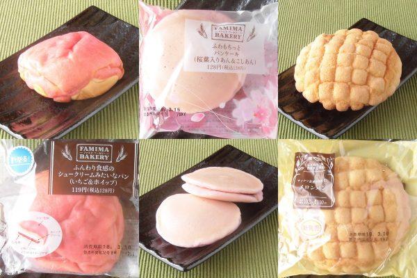 ファミリーマート「シュークリームみたいなパン(いちご&ホイップ)」、ファミリーマート「パンケーキ(桜葉入りあん&こしあん)」、ローソン「サックリ食感が決めて!メロンパン」