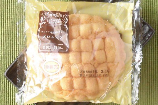 バター感あるしっとり生地にクッキー生地をかぶせて焼き上げたメロンパン。