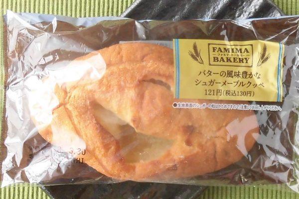 メープルフィリング、バター、ザラメ糖をバター風味豊かな生地に包んで香ばしく焼き上げたフランスパン。
