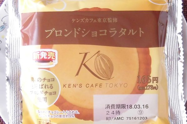 ブロンドチョコとアーモンドペーストが詰まったケンズカフェ東京監修ショコラタルト。