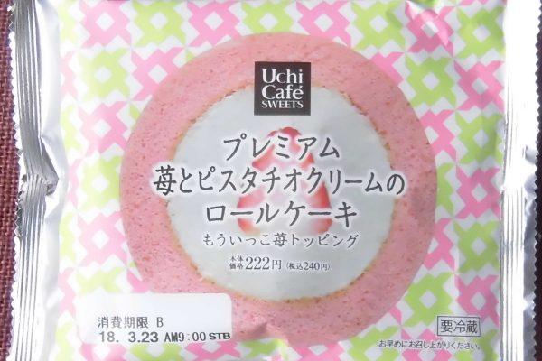 ピスタチオペースト入りホイップを苺ピューレ使用のスポンジで包み、宮城県産「もういっこ」苺をトッピングしたロールケーキ。
