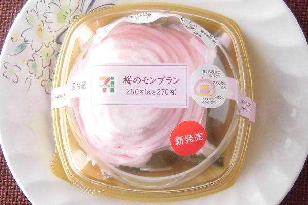 桜餡、桜ホイップ、スポンジ、ミルクホイップを組み合わせて桜をイメージしたモンブラン。