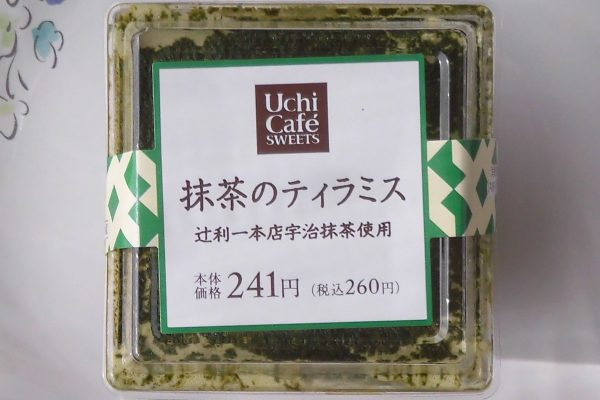 辻利一本店の抹茶使用の抹茶ティラミスクリームと抹茶シロップを染み込ませたスポンジを合わせ、抹茶パウダーをかけた和風ティラミス。