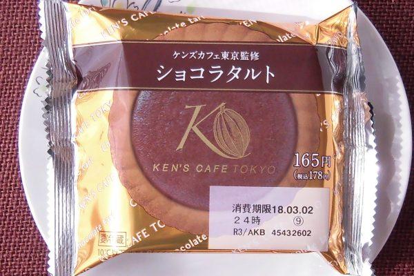 ココア入りタルト台にアーモンドペーストを合わせたビターなチョコレート生地を満たしたケンズカフェ東京の監修商品。