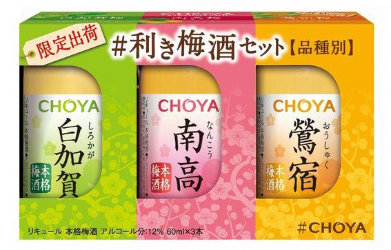 「CHOYA #利き梅酒セット」パッケージ