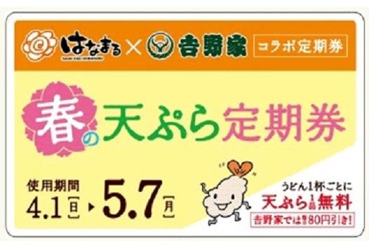 最大4,480円お得!はなまるうどんで『春の天ぷら定期券』キャンペーンが始まります♪