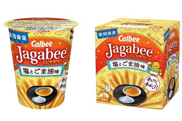 カルビー Jagabee 塩とごま油味