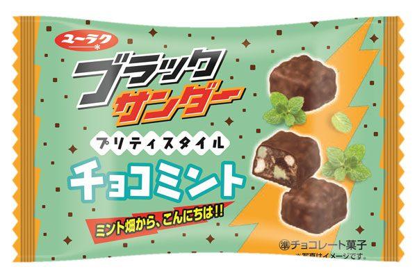 有楽製菓、ブラックサンダー プリティスタイルチョコミント