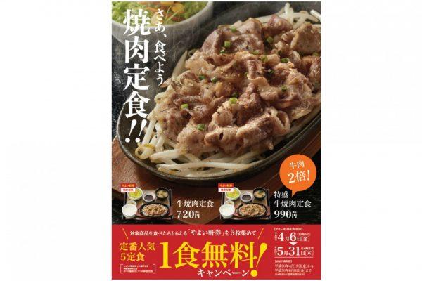 「牛焼肉定食」発売記念!「やよい軒券(けんけん)」を5枚集めると1食無料!