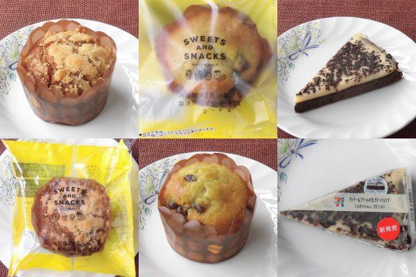 ローソン「黒糖ときなこのマフィン」、ローソン「抹茶と小豆のマフィン」、セブン-イレブン「クッキー&クリームの生ガトーショコラ」