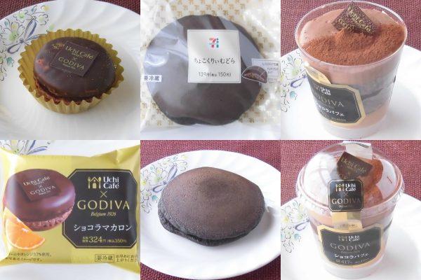 ローソン「Uchi Café × GODIVA ショコラマカロン」、セブン-イレブン「ちょこくりぃむどら」、ローソン「Uchi Café × GODIVA ショコラパフェ」