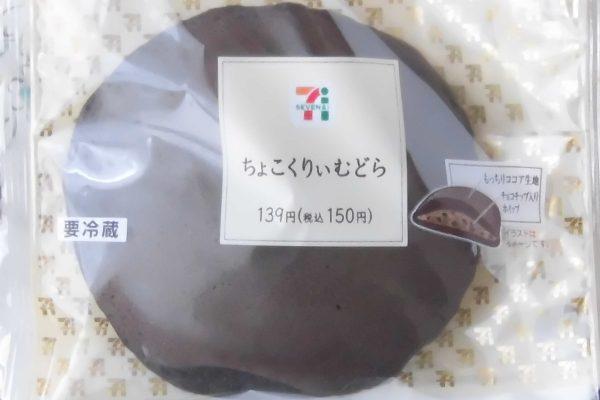チョコチップ入りのチョコホイップを、ココア入りのもっちり生地で挟んだどら焼き。