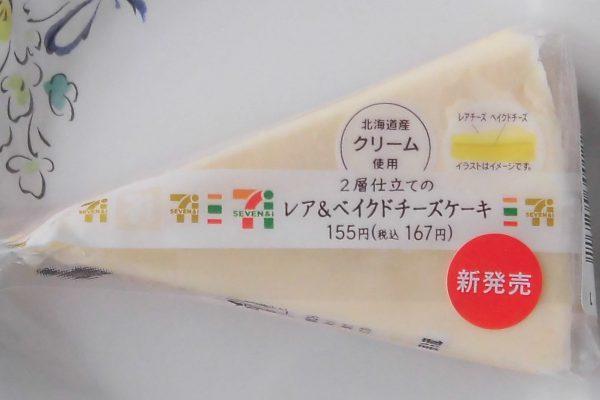 濃厚なベイクドチーズケーキと口どけ滑らかなレアチーズを組み合わせたワンピースタイプのスイーツ。