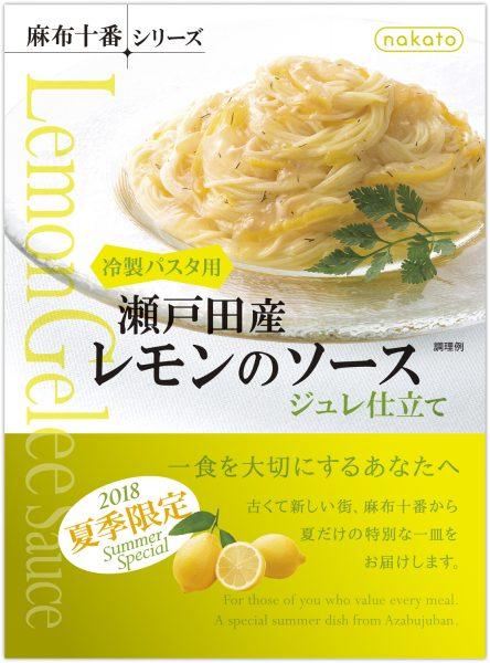 瀬戸田産レモンのソース ジュレ仕立て