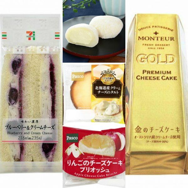 5月1日発売の新作チーズ味まとめ!スイーツ&和菓子&菓子パン!