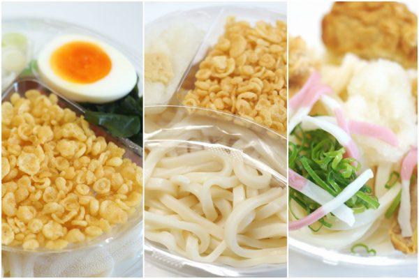 【麺10%増量】出汁がうまい!ファミマの冷やしうどん3種食べ比べ
