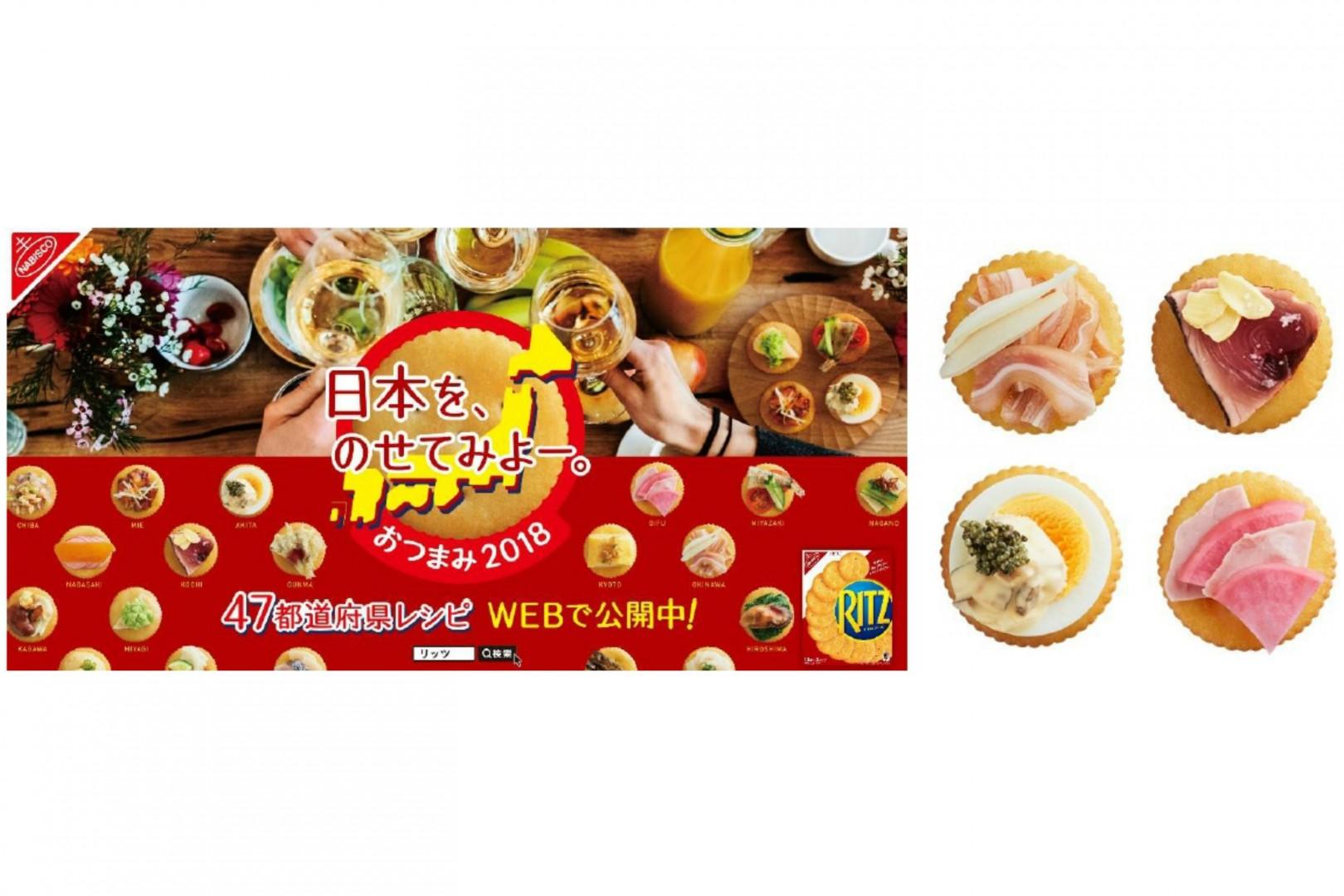 47都道府県のご当地食材でおつまみ!「オン・ザ・リッツ」レシピ