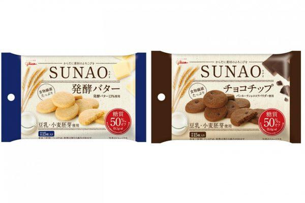 【ギルトフリースナック】糖質50%オフの「SUNAO」ビスケットに小袋タイプ新発売!