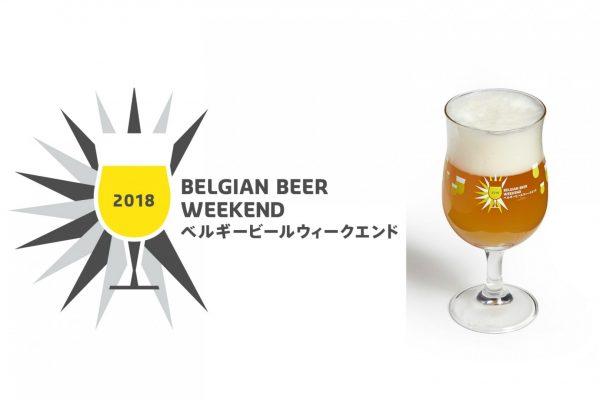 「ベルギービールウィークエンド2018」が全国7か所で開催!