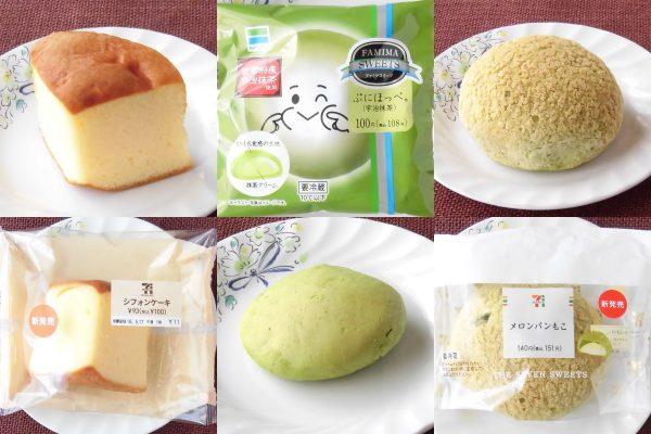 セブン-イレブン「シフォンケーキ」、ファミリーマート「ぷにほっぺ。(宇治抹茶)」、セブン-イレブン「メロンパンもこ」