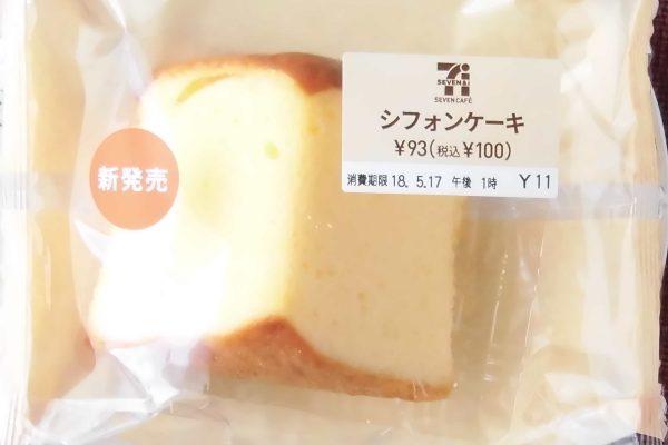ふんわりしっとりコクのあるシフォンケーキをカットサイズで提供。