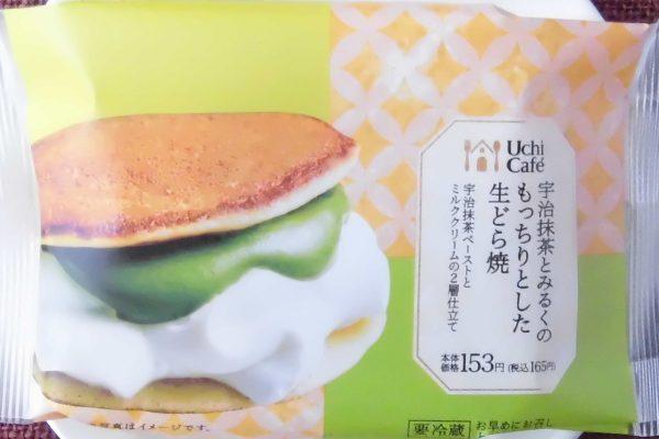 自家炊きカスタード、宇治抹茶ソース、ホイップクリームをブレンドした抹茶ペーストと北海道産生クリーム入りミルククリームをもっちり生地でサンドしたどら焼き。