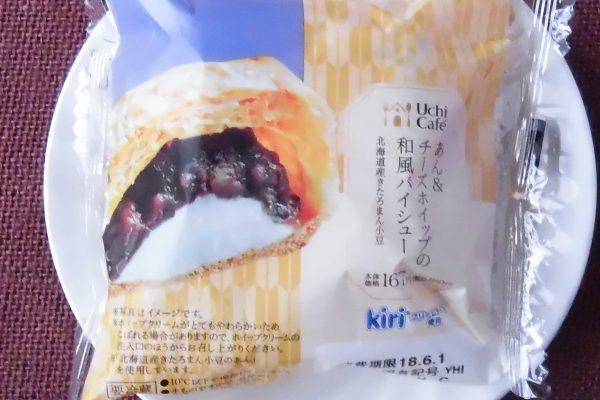kiri®クリームチーズを使用したチーズホイップときたまろん小豆使用のあんを、シュー生地にパイ生地を乗せて焼き上げた皮に詰めたシュークリーム。