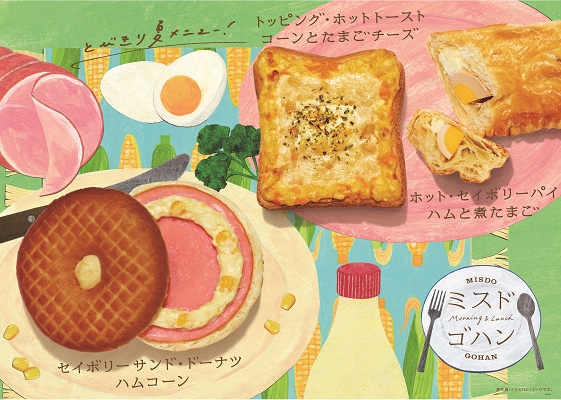 ミスタードーナツ セイボリーサンド・ドーナツハムコーン トッピング・ホットトースト コーンとたまごチーズ ホット・セイボリーパイ ハムと煮たまご ピリッとサルサチーズドッグ
