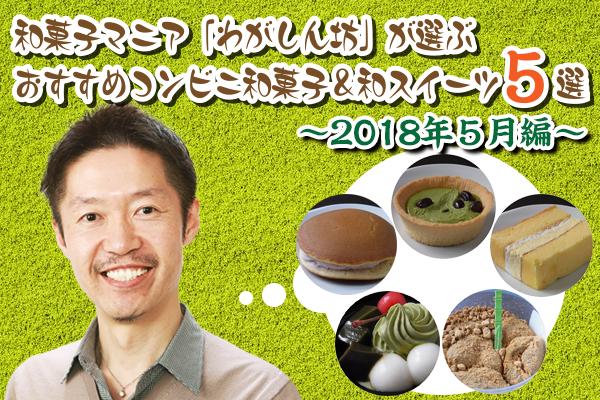 【5月編】和菓子マニア「わがしん坊」が選ぶ!おすすめコンビニ和菓子&和スイーツ5選