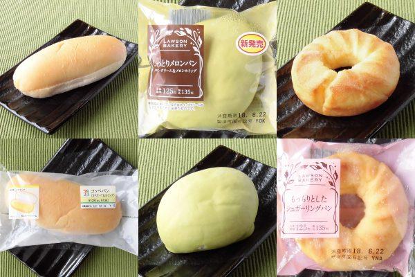 セブン-イレブン「コッペパン(カスタード&ホイップ)」、ローソン「しっとりメロンパン メロンクリーム&メロンホイップ」、ローソン「もっちりとしたシュガーリングパン」