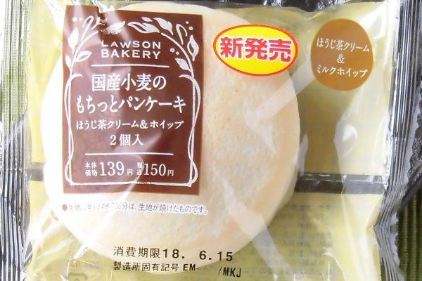 程よい香ばしさのほうじ茶クリームとミルク感あるホイップを、国産小麦使用のもちっとした生地でサンドしたパンケーキ。