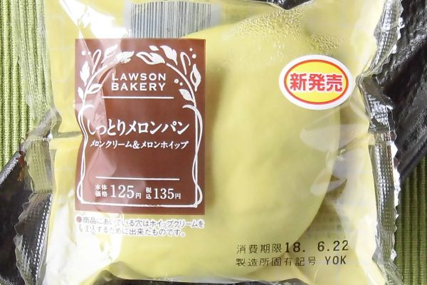 メロン果汁使用のクリームをメロン果汁入り生地で包んで焼き上げ、ホイップを注入したメロンづくしのメロンパン。