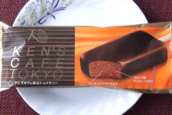 """チョコアイスにアーモンドプラリネを混ぜ込み、ビターなチョコでコーティングした""""ケンズカフェ東京""""監修初の本格チョコレートアイスバー。"""