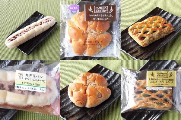 セブン-イレブン「ちぎりパン(つぶつぶチョコ)」、ファミリーマート「もっちもちくるみあんぱん」、ファミリーマート「お豆とチーズクリームのパイ」