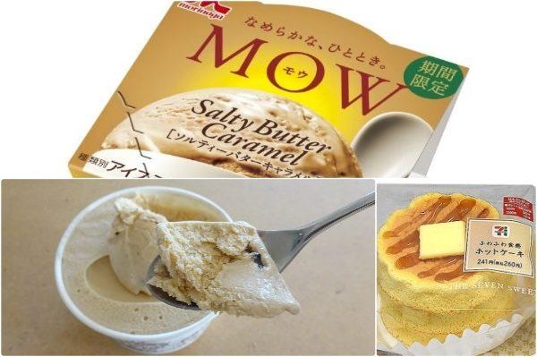 """注目の新作アイスは発売間近の「MOW」:みんなが""""食べたい""""新商品ランキング"""