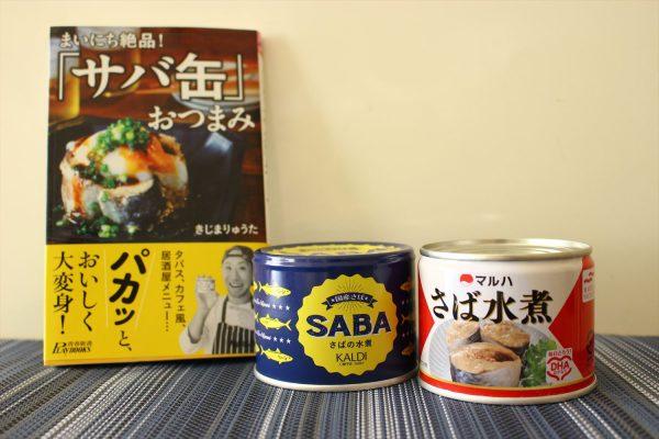 【話題の料理本】「サバ缶おつまみ」絶品レシピ3皿を作ってみた!