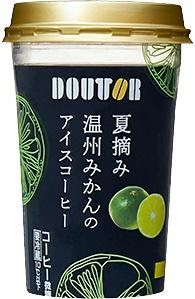 ドトール DOUTOR 夏摘み温州みかんのアイスコーヒー