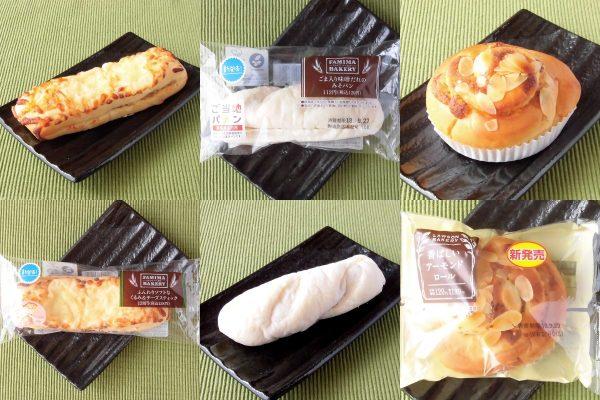 意外な組み合わせでおいしいファミマ新作パン:今週のコンビニパンランキング