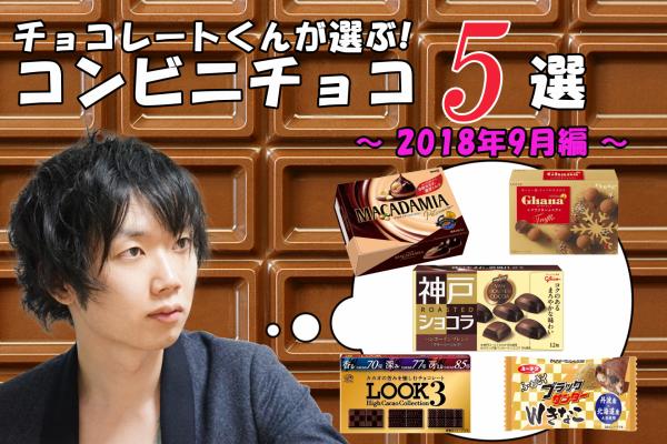 チョコレートくんが選ぶ!おすすめコンビニチョコ5選!【2018年9月編】