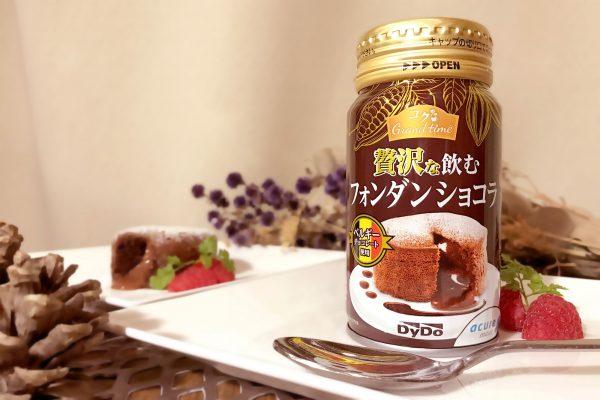 JR東日本ウォータービジネス 贅沢な飲むフォンダンショコラ