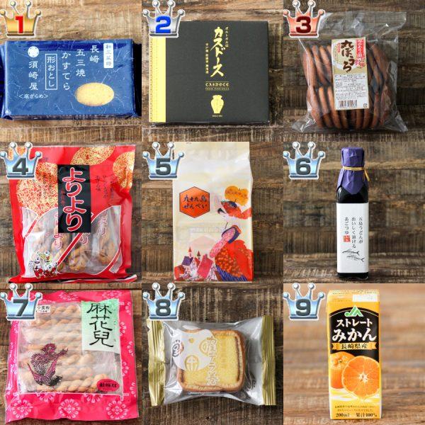 長崎県お土産ランキング人気BEST10!おすすめの美味しいお土産を発表!