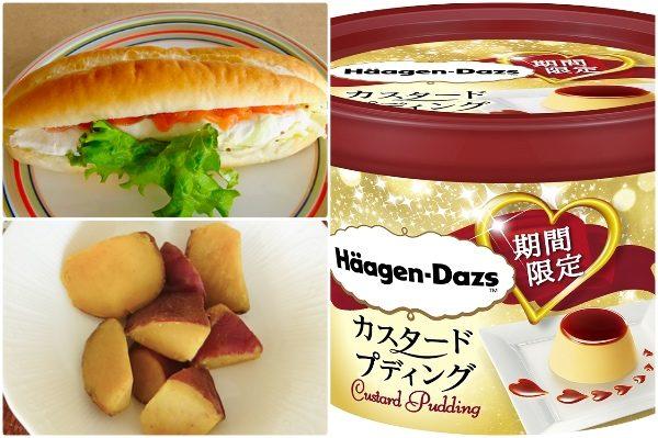 """ハーゲンダッツ、セブン、ローソンから秋の味覚がランクイン!:みんなが""""食べたい""""新商品ランキング"""