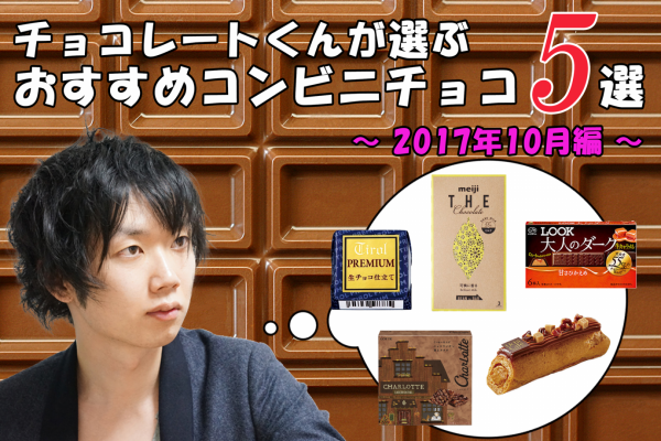 【10月編】チョコレートくんが選ぶ!おすすめコンビニチョコ5選!