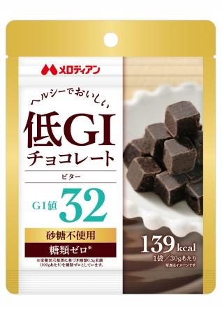 メロディアン・低GIチョコレート